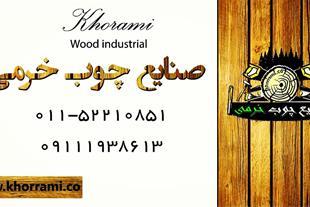 صنایع چوب خرمی