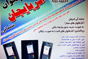 کارتخوان آذربایجان