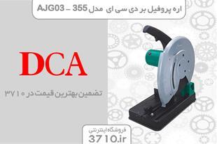 اره پروفیل بر دی سی ای مدل AJG03-355