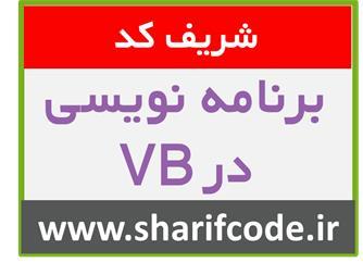 آموزش برنامه نویسی در VB