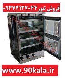 تنورگازی 90کالا(09372127044)(www.90kala.ir)