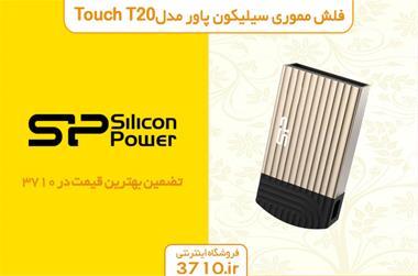فلش مموری سیلیکون پاور مدل Touch T20 - 1