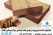 اولین تولیدکننده ترموود فنلاند در تهران