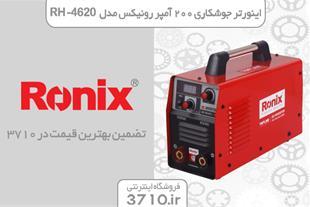 اینورتر جوشکاری 200 سری تاپ لاین رونیکس مدلRH-4620