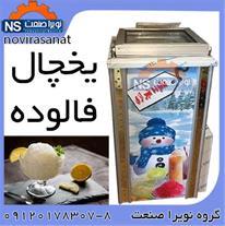 فروش یخچال فالوده