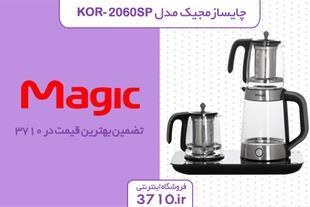 فروش چای ساز مجیک مدل KOR-2060SP