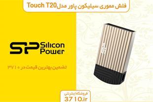 فلش مموری سیلیکون پاور مدل Touch T20