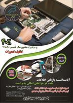 تعمیرات کامپیوتر و لپ تاپ در امل