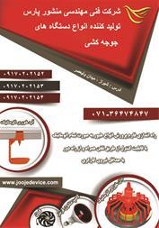 فروش انواع تجهیزات مربوط به راه اندازی فارم و سالن - 1