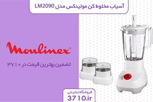 فروش آسیاب مخلوط کن مولینکس مدل LM2090