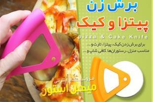 برش زن پیتزا و کیک