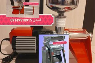 دستگاه آب گوجه گیری ترکیه