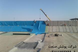 آب بندی سدها و کانالها و لاگونهای تصفیه آب