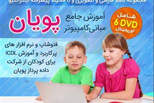 آموزش جامع مبانی کامپیوتر پویان