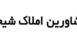 مشاور املاک شیخی