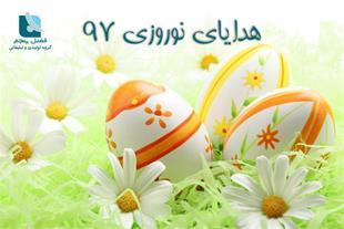 هدایای نوروز97فصل پنجم