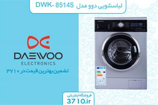 فروش لباسشویی دوو مدل DWK-8514S