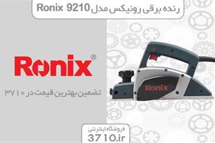 فروش رنده برقی رونیکس مدل Ronix 9210