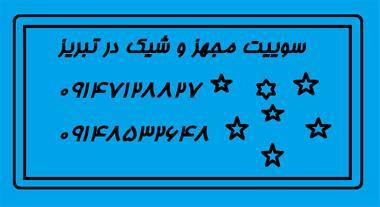 آپارتمان مبله تبریز - سوئیت مبله در تبریز - 1