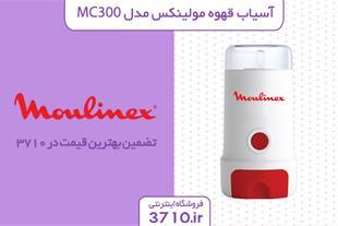 فروش آسیاب قهوه مولینکس مدل MC300