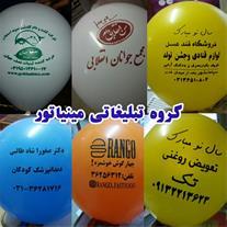 مرکز تخصصی چاپ بادکنک در اصفهان