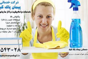 شرکت خدماتی نظافتی پیمان پاک گیل در رشت