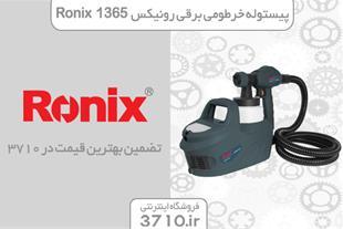 پیستوله خرطومی برقی رونیکس مدل Ronix 1365