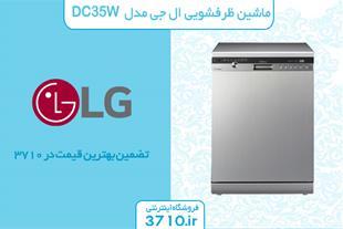 فروش ماشین ظرفشویی ال جی مدل DC35W