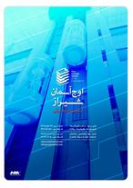 شرکت آسانسور اوج آسمان شیراز