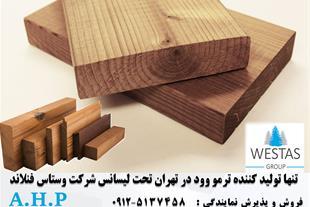 تولیدکننده چوب ترموود فنلاند در تهران