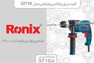 فروش دریل چکشی رونیکس مدل 2271K