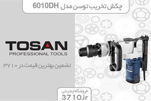 فروش چکش تخریب توسن مدل 6010DH