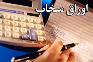 خریدار اوراق بهادار بانکی و اوراق خزانه