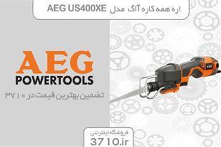 فروش اره همه کاره آاگ مدل AEG US 400 XE