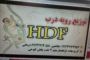 توزیع رویه HDF در کرج