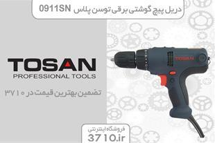 دریل پیچ گوشتی برقی توسن پلاس مدل TOSAN 0911SN