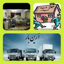 حمل بار - جابجایی اثاثیه - حمل لوازم منزل - باربری