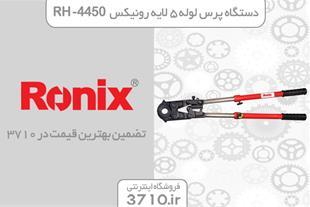 فروش دستگاه پرس لوله 5 لایه رونیکس مدل RH-4450