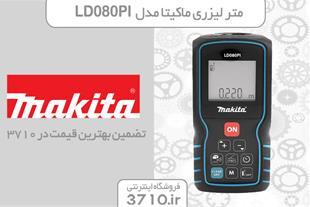 فروش متر لیزری ماکیتا مدل LD080PI