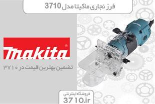 فروش فرز نجاری ماکیتا مدل 3710
