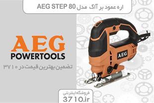 فروش اره عمودبر آاگ مدل AEG STEP 80