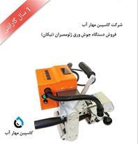 دستگاه جوش ژئوممبران (نیکان) ایرانی