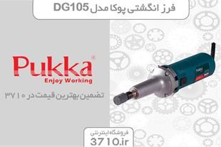 فروش فرز انگشتی پوکا مدل DG105