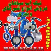 فروش شیرآلات لوله و اتصالات آبرسانی در اصفهان