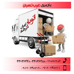 باربری غرب تهران - 1