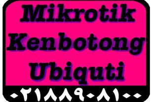فروش میکروتیک،ubnt،kenbotong،کنبوتونگ