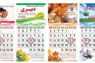 توزیع تقویم نشان دار