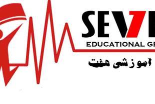 کنکور آسان باگروه آموزشی هفت (دانشجویان پزشکی قم)