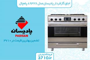 فروش اجاق گاز فردار پادیسان مدل 89326 پامچال