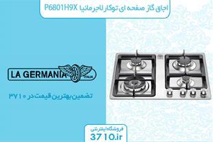 اجاق گاز صفحه ای توکار لاجرمانیا مدل P6801H9X